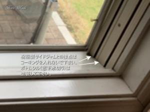 窓で防水処理しない部分