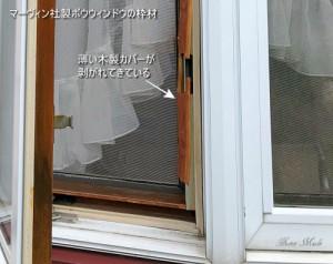 マーヴィン社製ボウウィンドウの窓枠材