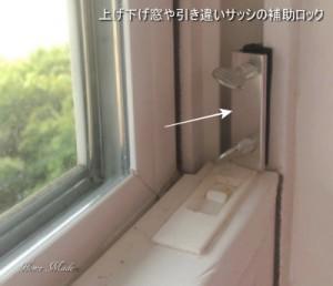 上げ下げ窓や引き違いサッシの補助ロック