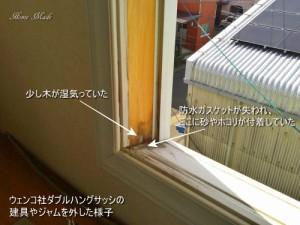 ウェンコ社ダブルハングサッシの修理