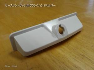 ケースメントサッシ用クランクハンドルカバー