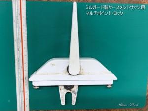 ミルガード製ケースメントサッシ用マルチポイント・ロック