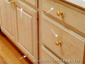 傷や汚れが付いたオークの木製輸入キッチン