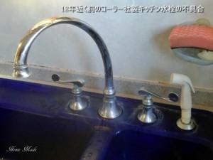 コーラー社製キッチン水栓の不具合