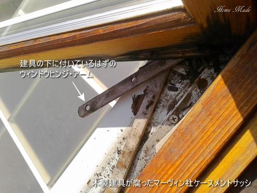 木製建具が腐ったマーヴィン社ケースメントサッシ