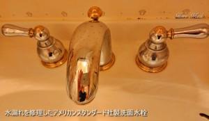 水漏れを修理したアメリカンスタンダード社製洗面水栓