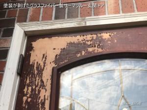 塗装が剥げたグラスファイバー製サーマツルー玄関ドア