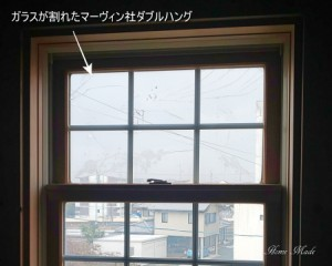 ガラスが割れたマーヴィン社ダブルハング