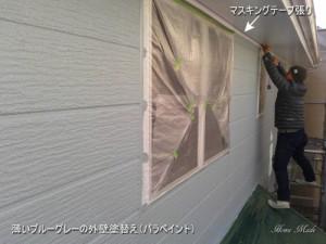 薄いブルーグレーの外壁塗替え(パラペイント)