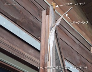 ウェザーストリップが劣化した木製ケースメント