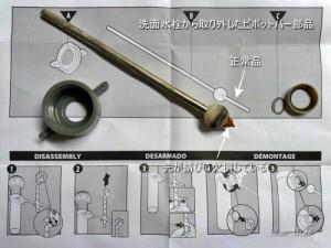 洗面水栓から取り外したピボットバー部品