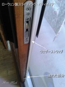 ローウェン製スライディング・パティオドアのハンドル側ウェザーストリップ