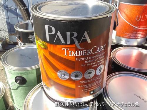 耐久性を強化したティンバーケア ナチュラル色