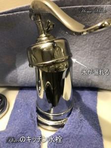輸入キッチン水栓の水漏れ