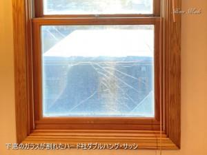 下窓のガラスが割れたハード社ダブルハング・サッシ