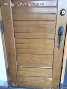 30年経ったヤマハ製玄関ドア