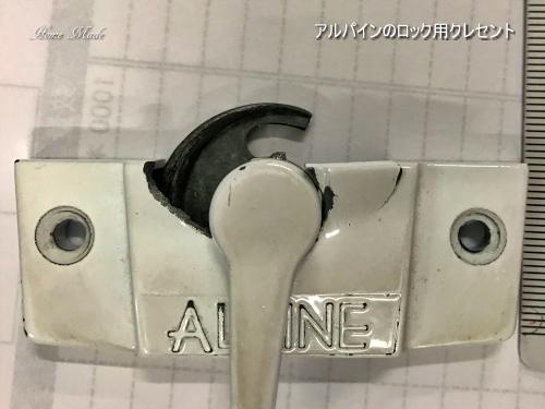 アルパインのロック用クレセント
