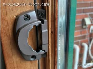 ローウェン社スライダーサッシのロック