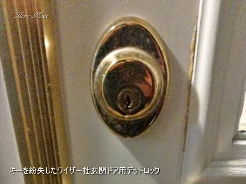 キーを紛失したワイザー社玄関ドア用デッドロック
