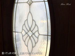 曇ってしまった輸入玄関ドアのステンドグラス