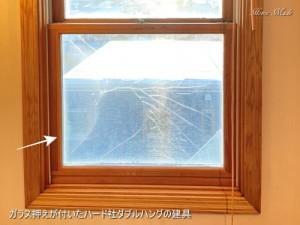 ガラス押えが付いたハード社ダブルハングの建具