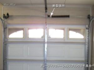 ガレージドアのトーションスプリングの不具合