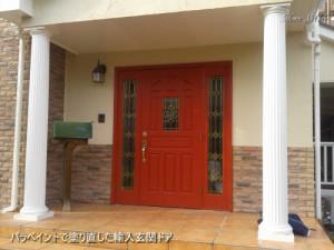 パラペイントで塗り直した輸入玄関ドア