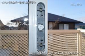 ミルガード社スライディングパティオドアのロックレバー欠損