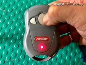 ジニー社電動オープナー3060のリモコン