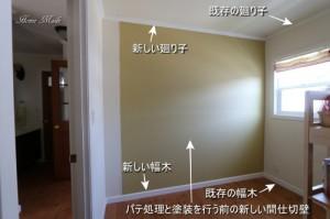 パテ処理と塗装を行う前の新しい間仕切壁