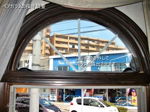 窓のペアガラスの採寸調査