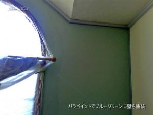 パラペイントでブルーグリーンに壁を塗装