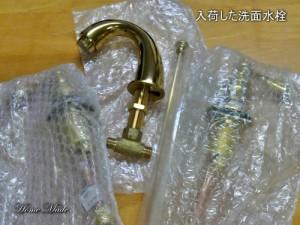 入荷した洗面水栓