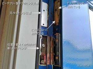 ピーチツリー製ドアのヒンジ交換