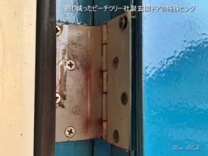 擦り減ったピーチツリー社製玄関ドアの特殊ヒンジ