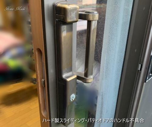 ハード製スライディング・パティオドアのハンドル不具合