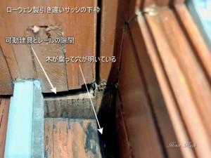 ローウェン製引き違いサッシの下枠の腐り