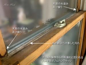 ガラスの隙間からの雨漏れと思われるハード社ダブルハングサッシ