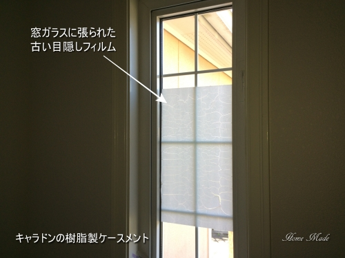 窓ガラスに張られた古い目隠しフィルム
