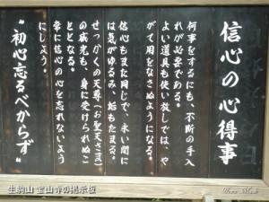 生駒山 宝山寺の掲示板