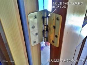 輸入玄関ドアの擦り減ったヒンジ