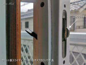 サミット製スライディング・パティオドアのロック不良