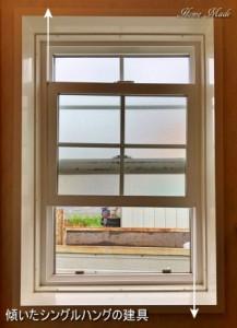 窓の右側が下がっているシングルハングサッシ