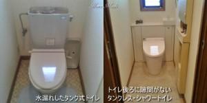 リフォーム前後のトイレ